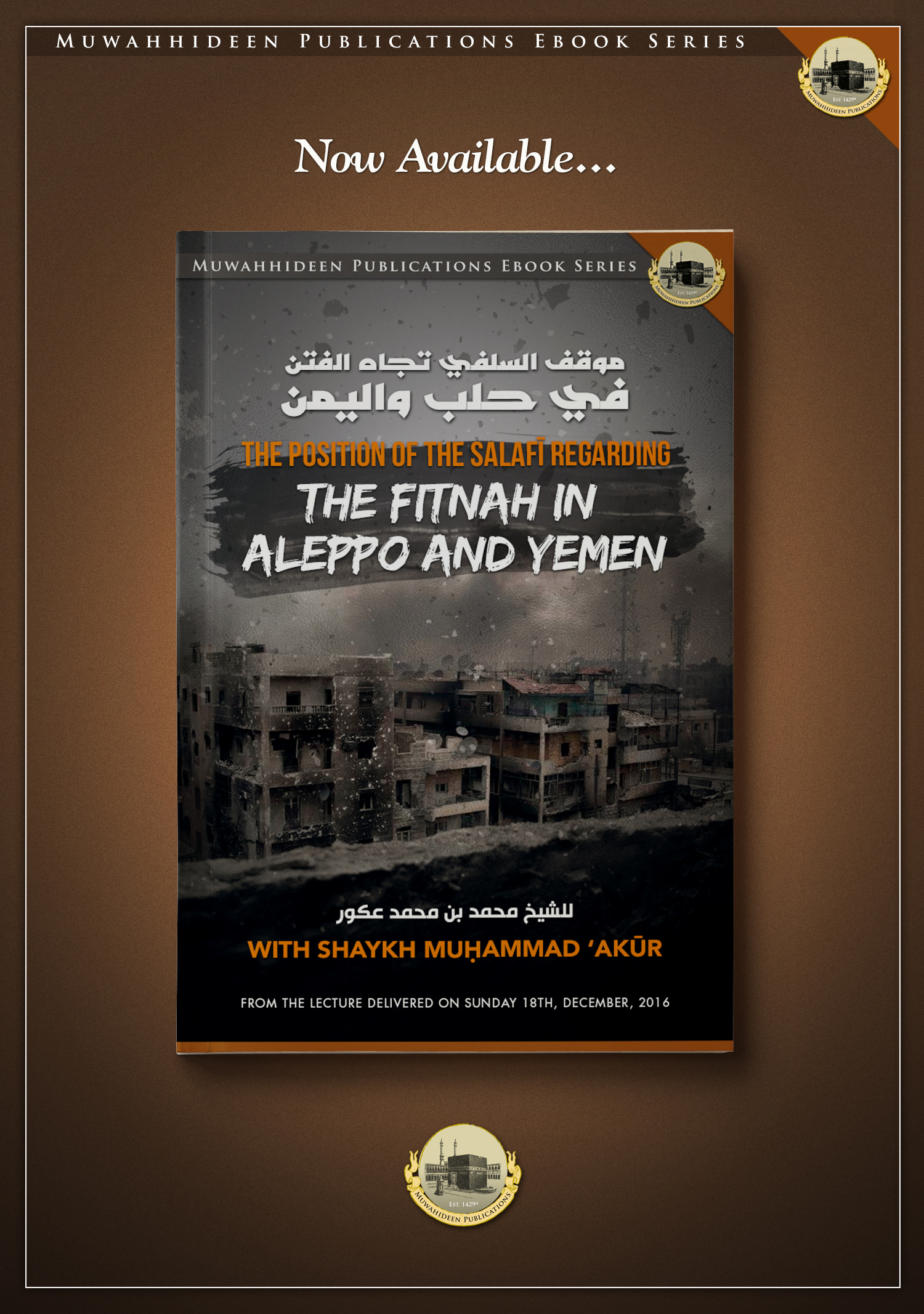 MUAK_EB_20161218_the_position_of_the_salafi_regarding_the_fitnah_in_aleppo_and_yemen_PROMO