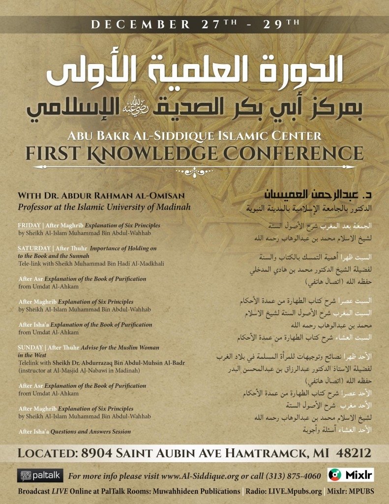 Abu Bakr Al-Siddique Islamic Center in Hamtramck, Michigan - First Knowledge Conference