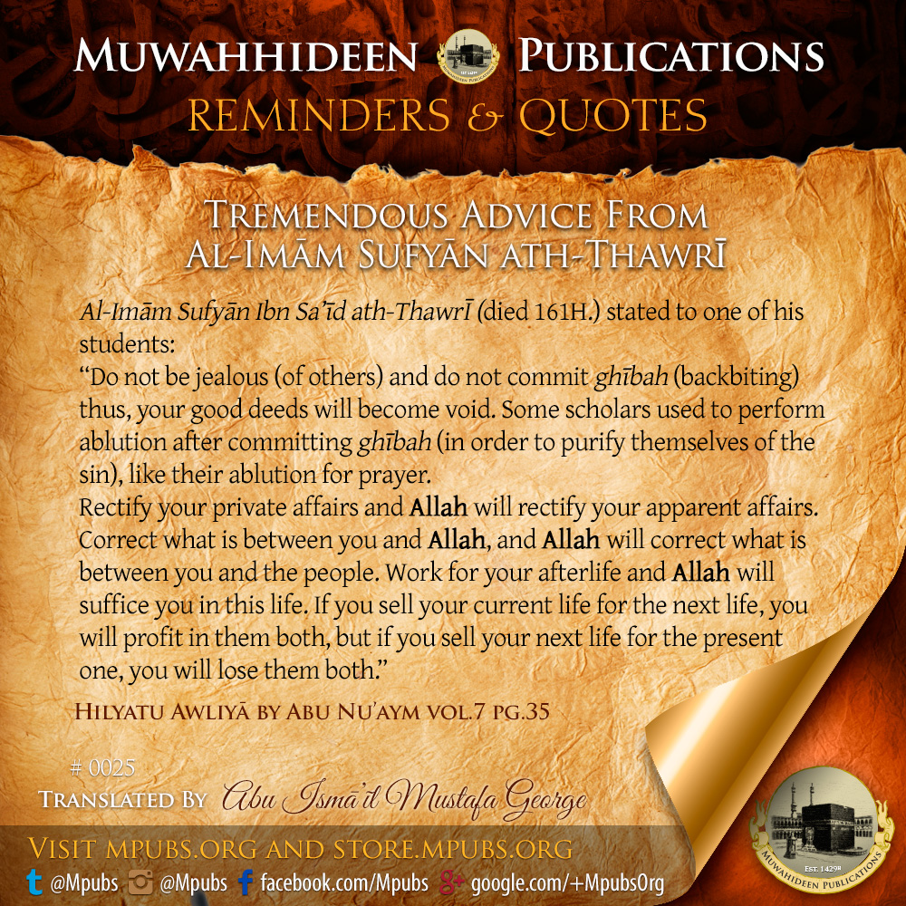 quote0025 tremendous advice of al imaam sufyaan ath-thawree