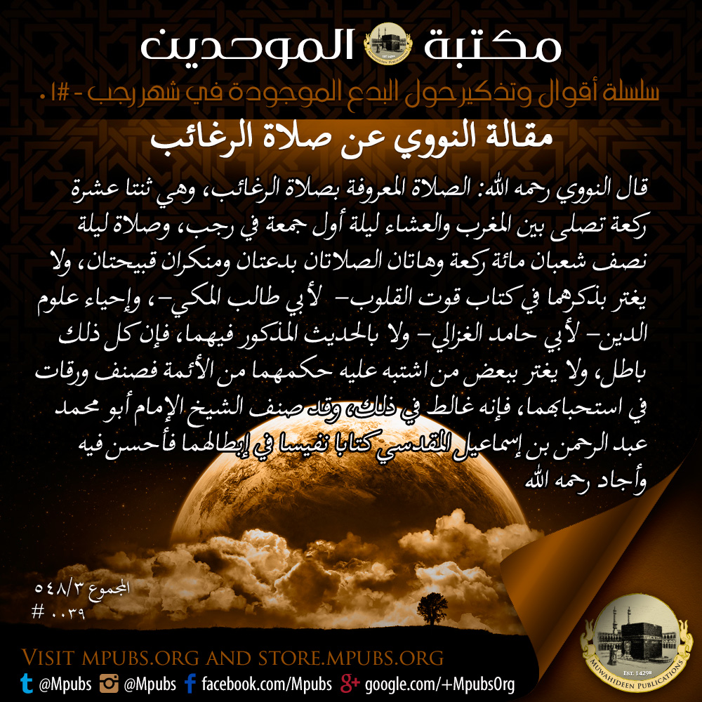quote0039 innovations in rajab 01 an-nawawee on the innovation of salaah ar ragaaib ar