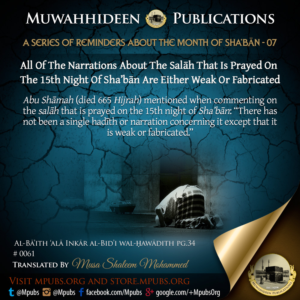 quote0061 series of reminders about shabaan 07 all of the narrations about the salah that is prayed on 15th shabaan are weak or fabricated eng