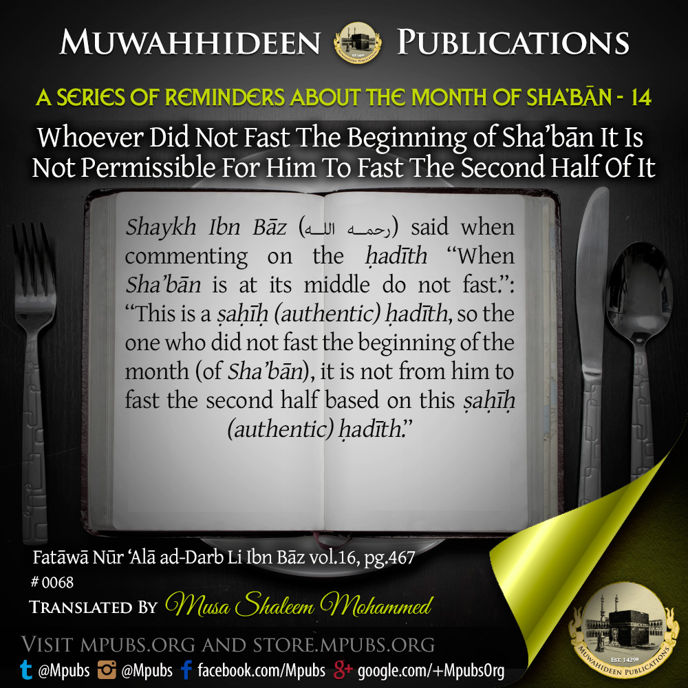 quote0068 series of reminders about shabaan 14 whoever did not fast the beginning of shabaan it is not permissible for him to fast the second half of it eng