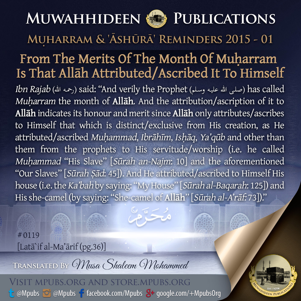 quote0119 from the merits of the month of muharram is that Allah attributed it to himself eng