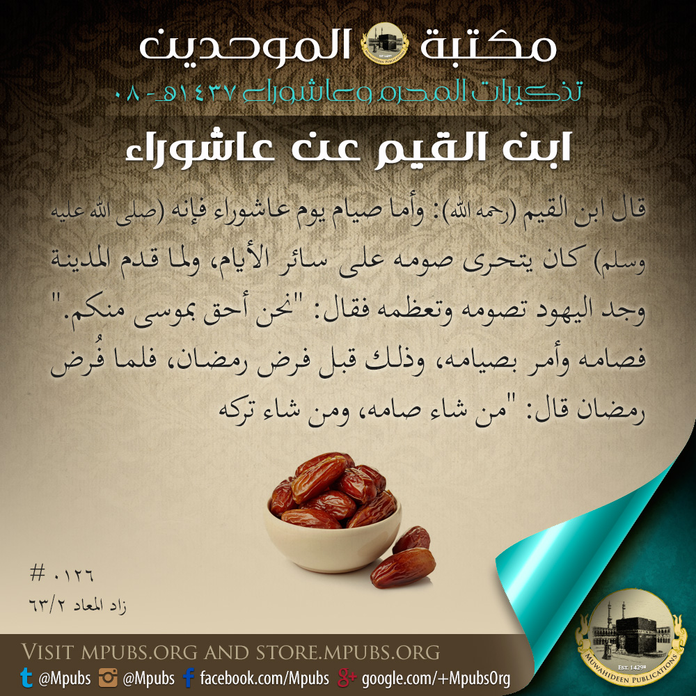 quote0126 ibn ul qayyim on ashooraa ar
