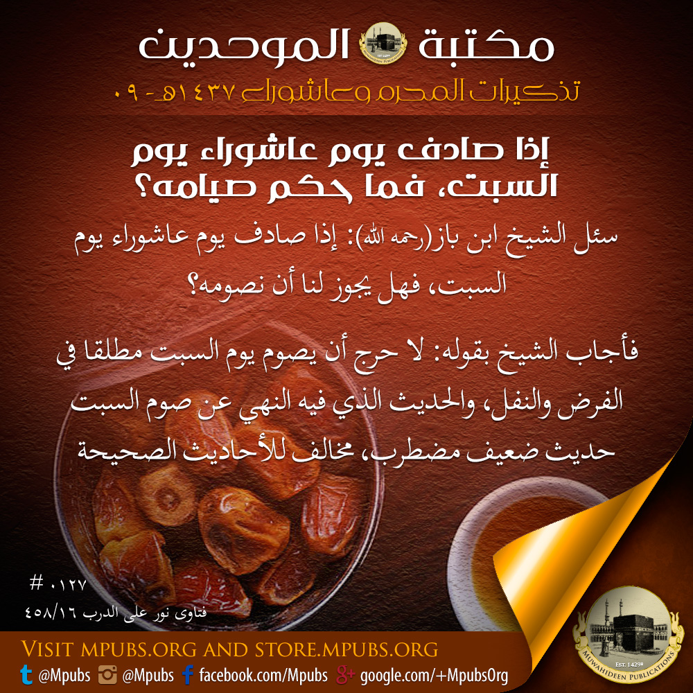 quote0127 what is the ruling on fasting the day of ashooraa if it coincides with saturday ar