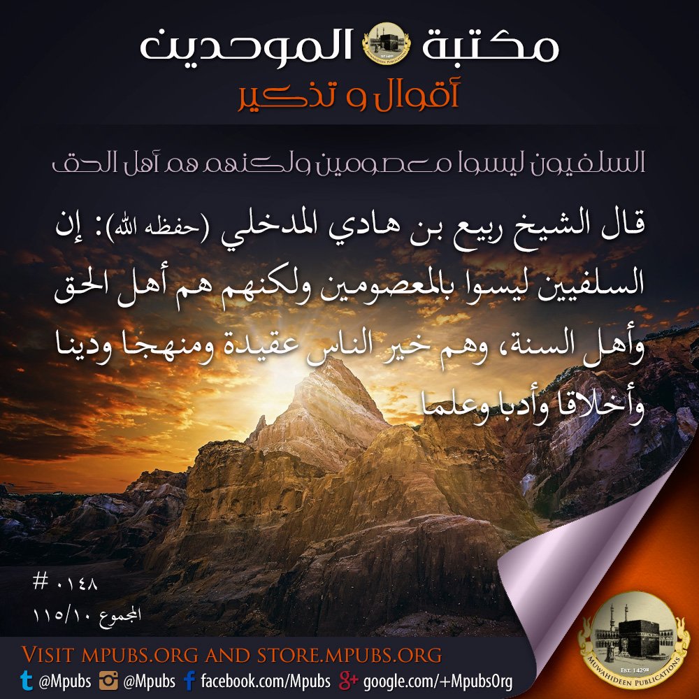 quote0148 the salafis are not infallible but they are the people of truth ar