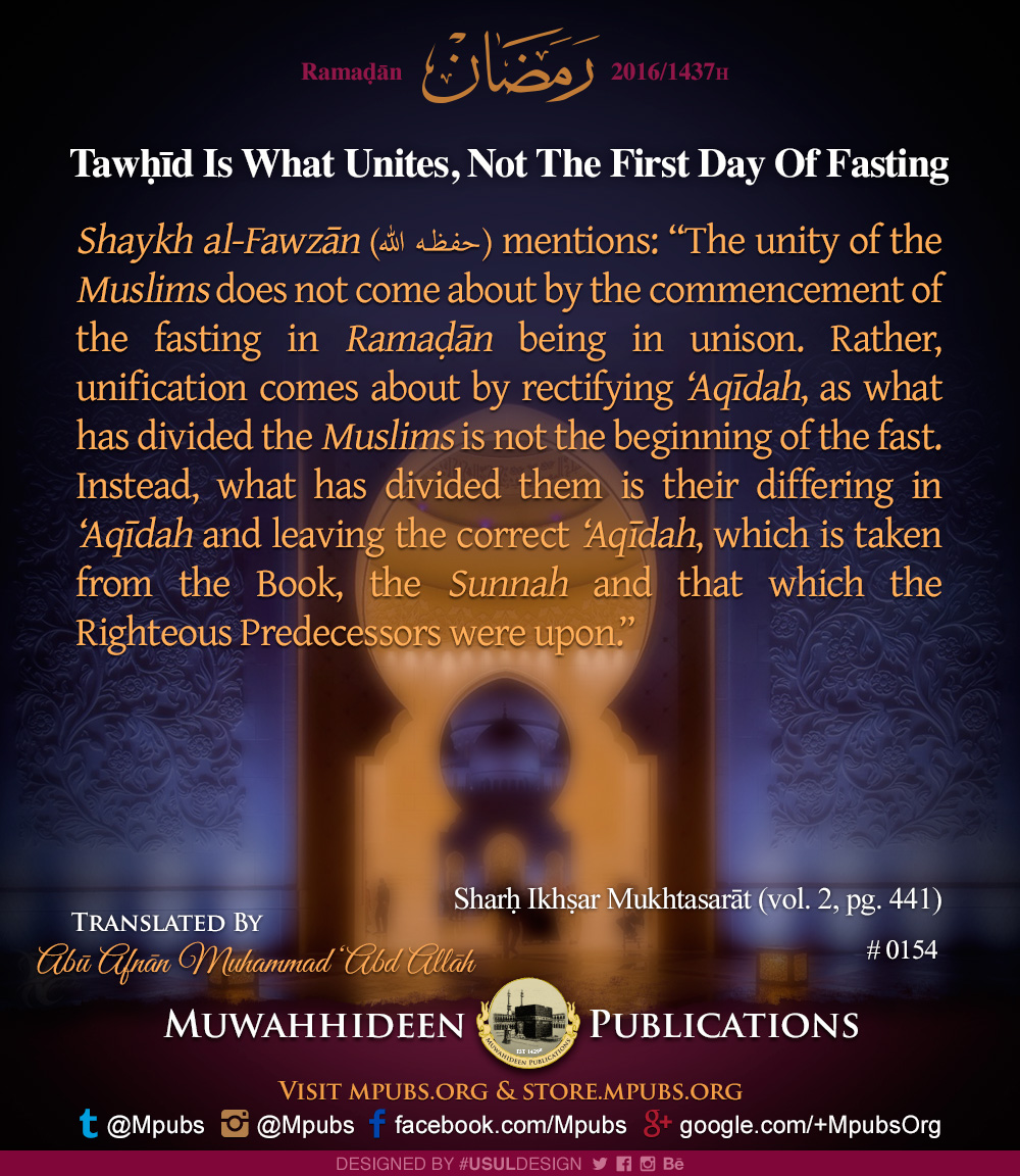 quote0154 ramadhaan reminders 2016 tawheed is what unites not the first day of fasting eng