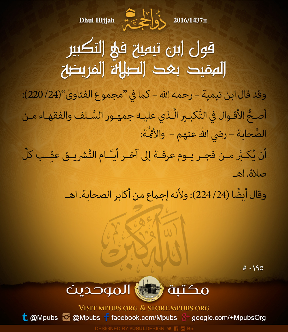 quote0195 dhul hijjah reminders 1437 the statement of ibn taymiyyah concerning the restricted takbeer ar