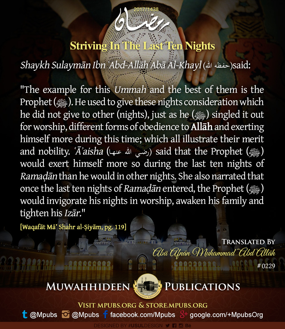 quote0229 ramadhaan reminders 2017 striving in the last ten nights eng