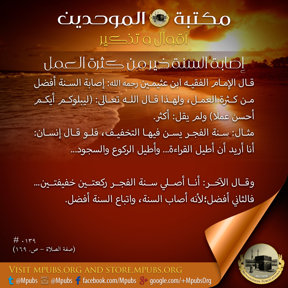 quote0139 actualizing the sunnah is better than an abundunce of actions ar