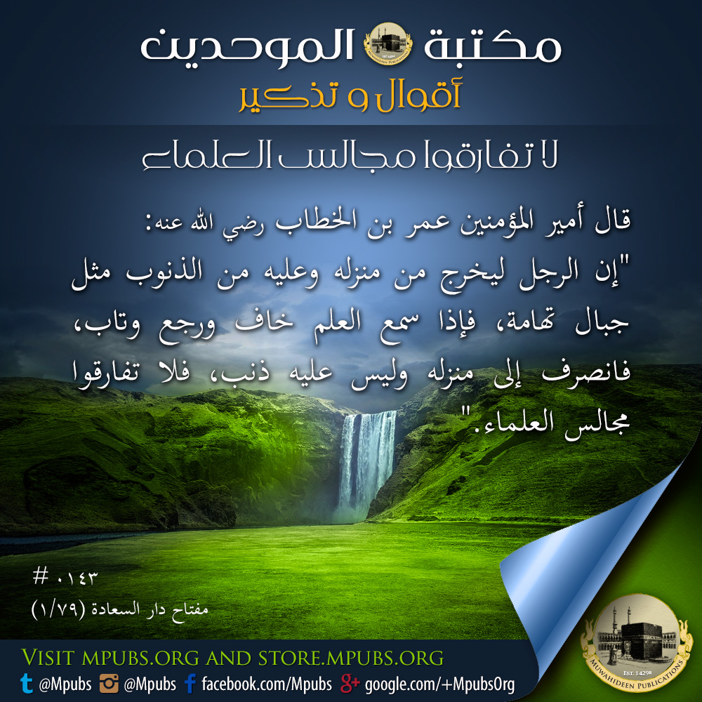 quote0143 do not abandon gatherings of the scholars ar