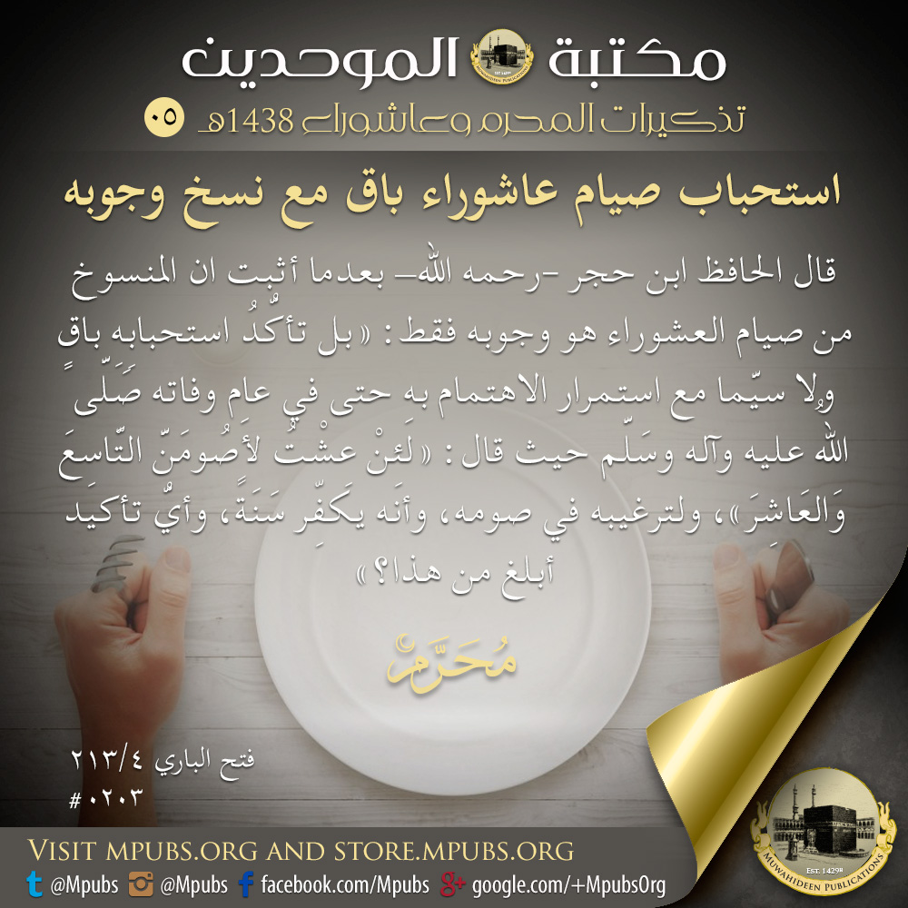 quote0203 the recommendation of fasting ashooraa remains even though its obligation was abrogated ar