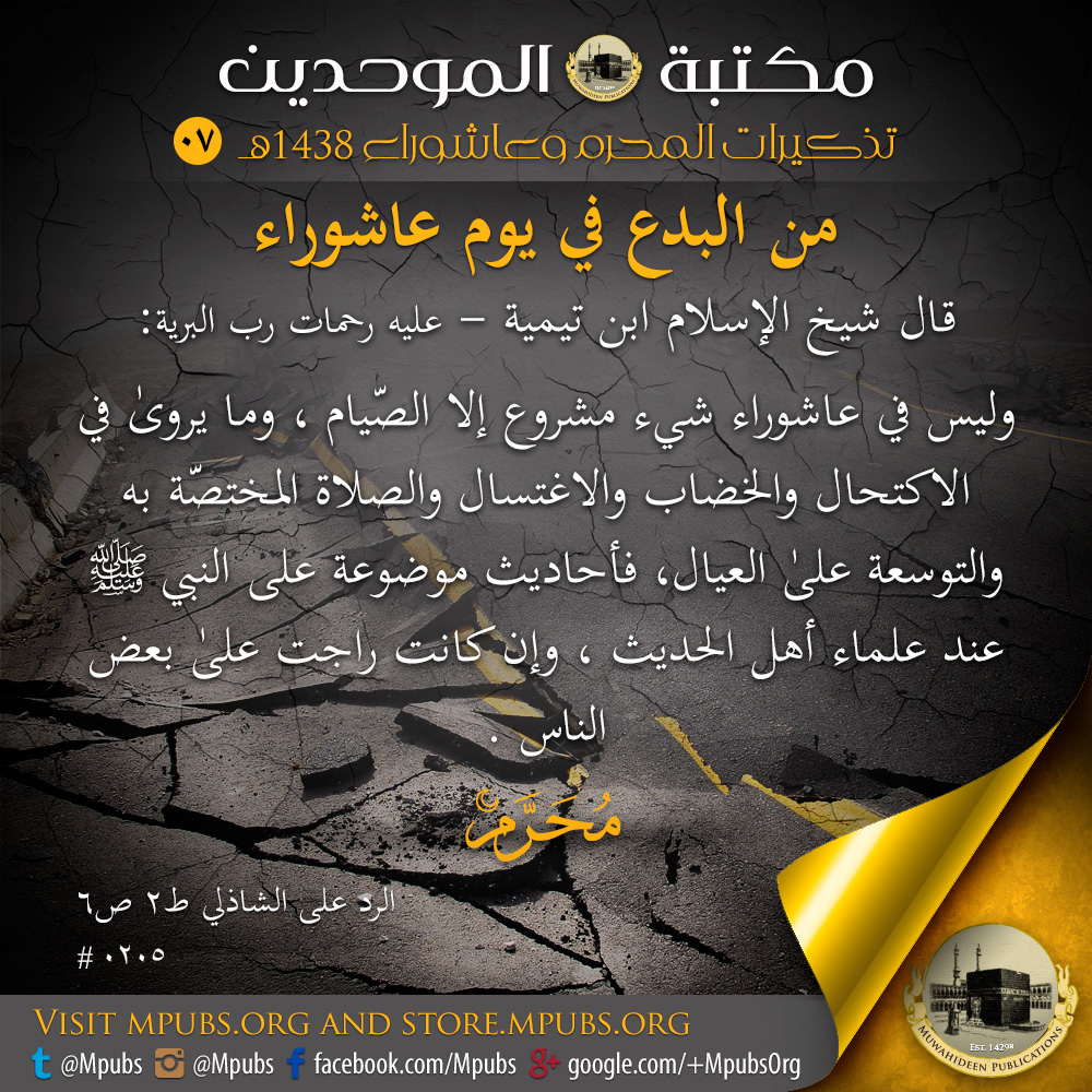 quote0205 from the bidah actions on the day of ashooraa ar