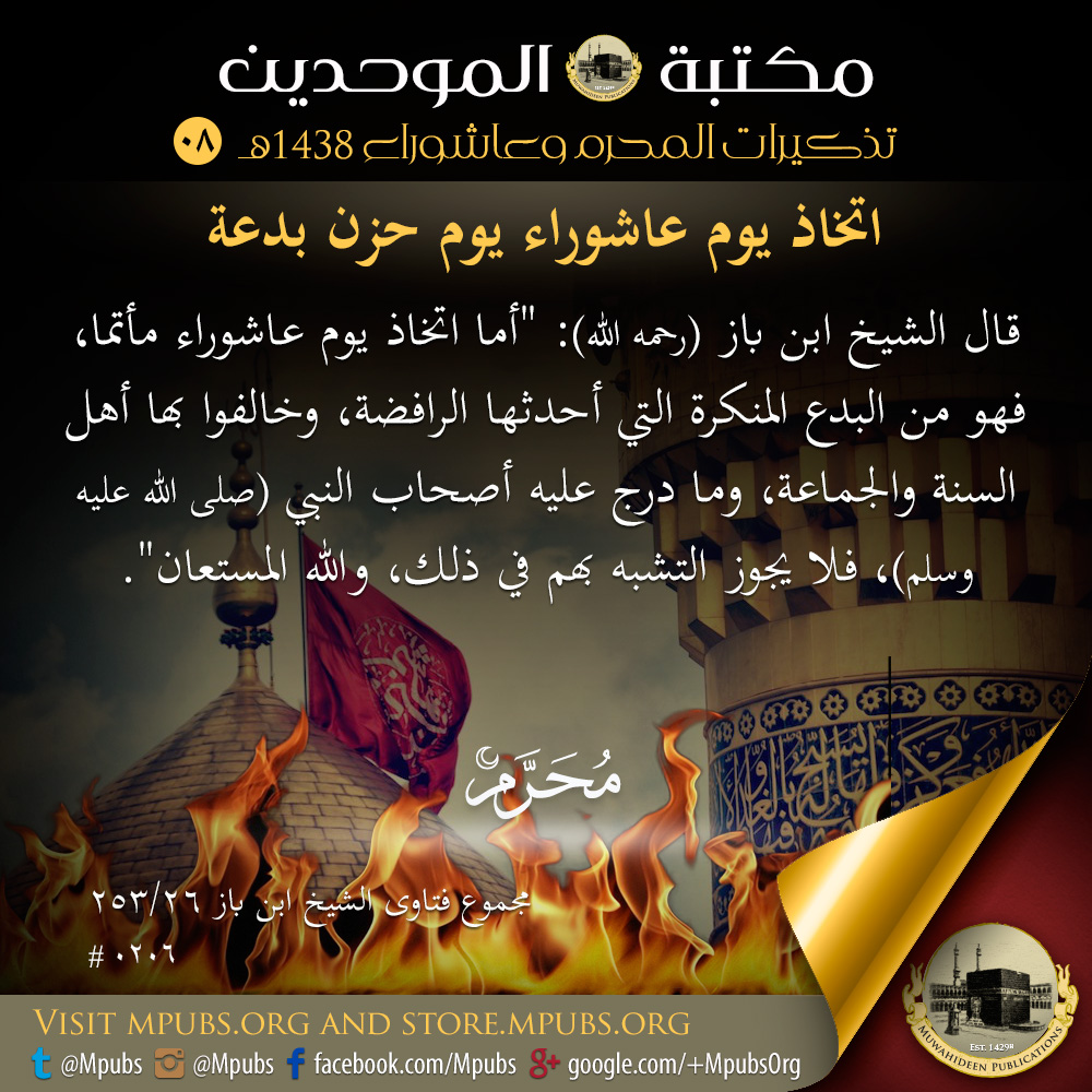 quote0206 making the day of ashooraa a day of mourning ar