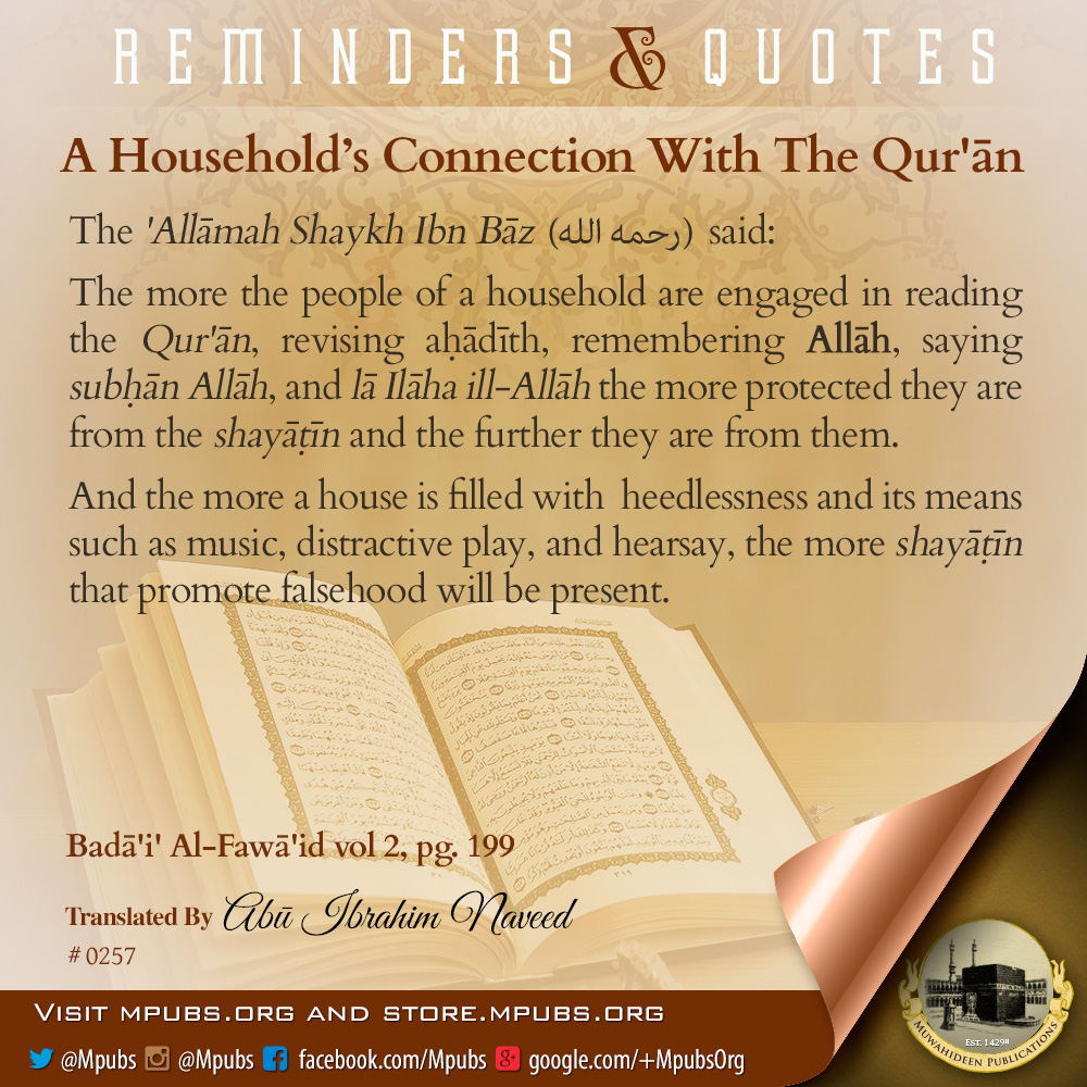 quote0257 a households connection with the quran eng
