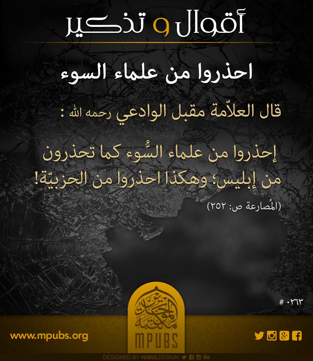 quote0263 beware of evil scholars ar
