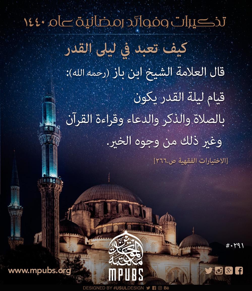 quote0291 how to worship on laylatul qadr ar